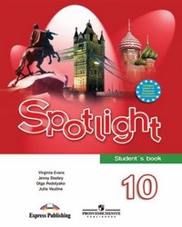 Spotlight 10 Student's Book
