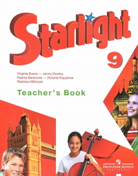 Starlight 9 teacher's book (ответы)